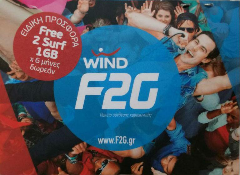 F2G 1GB