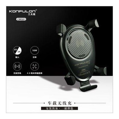 Konfulon wireless car charger CMQ01