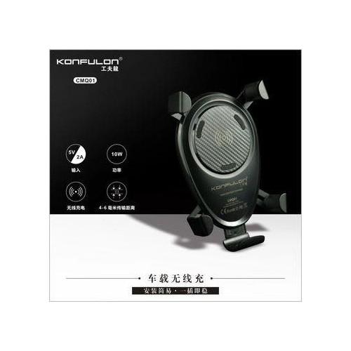 Konfulon wireless car charger CMQ01